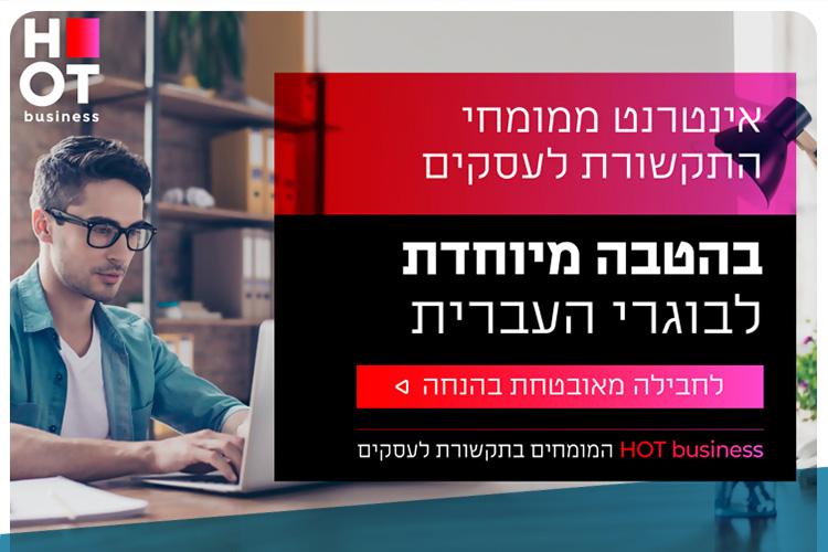 HOT Business for HUJI alumni