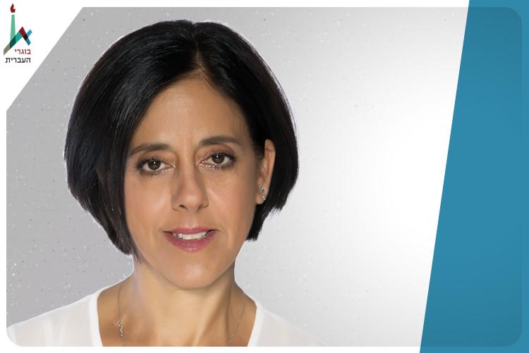 Tamar Yassur
