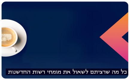 Ask the Experts Anything - Israel Innovation Authority