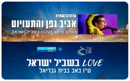 Aviv Gefen 2Mix