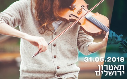 Avraham Harman Memorial Concert