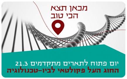 Biotech Open Day 2021