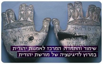 Digitize Jewish Art