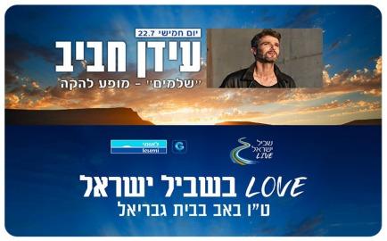 Eidan Haviv - 2Mix