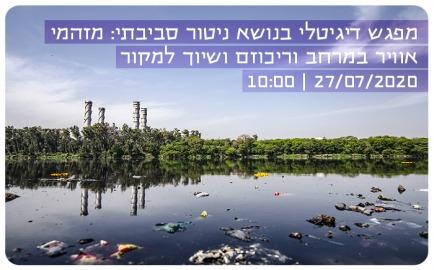 Environmental Monitoring Meetup