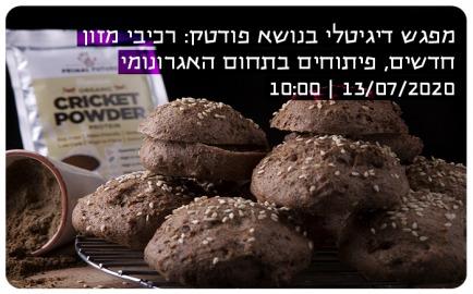 FoodTech Meetup - IIA