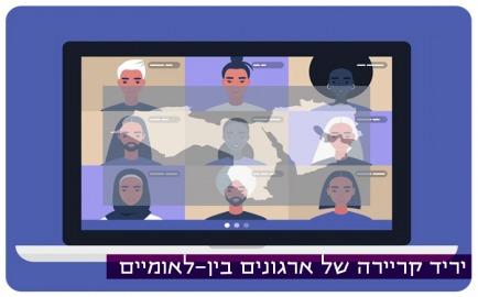 Impactpool Virtual Career Fair for MENA nationals