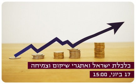 Israeli Economy and Challenges of the Future