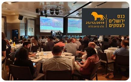 Jerusalem Business Forum 2019