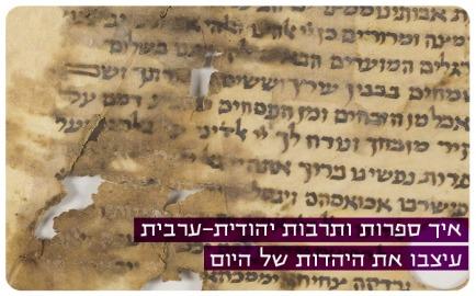 Judeo-Arabic Literature and Judaism