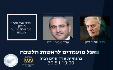 Law School Panel - Hebrew University