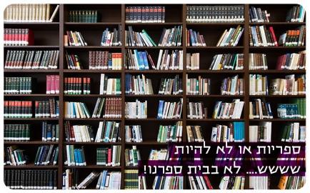 Library Authority of HUJI