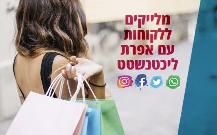 מלייקים ללקוחות - סדנת שיווק דיגיטלי