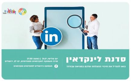 Linkedin Workshop 09/2019