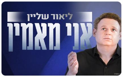 Lior Shlein - I'm a believer