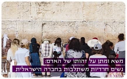 Negotiating One's Identity: Ultra-Orthodox Women Integrate into Israeli Society
