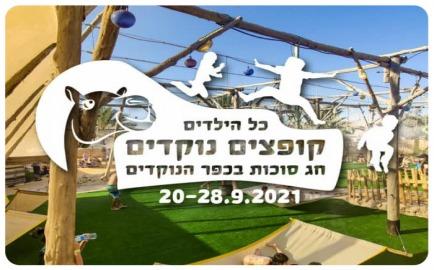 Nokdim Village for Kids