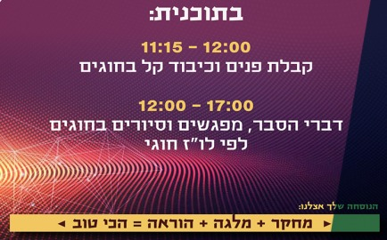 Open Day at The Hebrew University