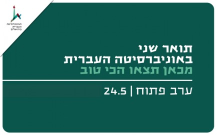 The Hebrew University of Jerusalem Open Day for MA studies