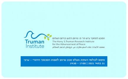 Truman Atlas - Live Event