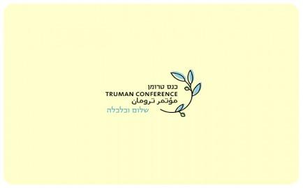 Truman Conference 2020