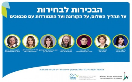 Women Leaders speak about current elections