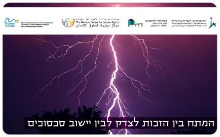 Truman Institute - Israel and Haag Criminal Court