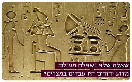 Why were Israelites enslaved in Egypt
