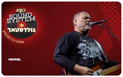 Yehuda Poliker in Tel Aviv