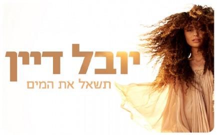 Yuval Dayan