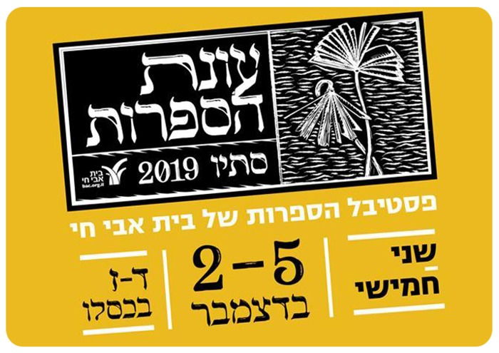 Beit Avi Chai - Literature Festival