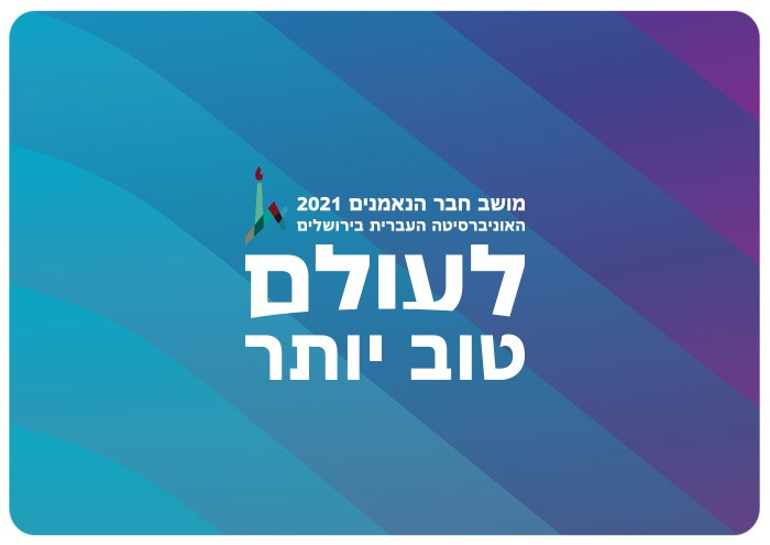 Board of Governors - Hebrew University - 2021