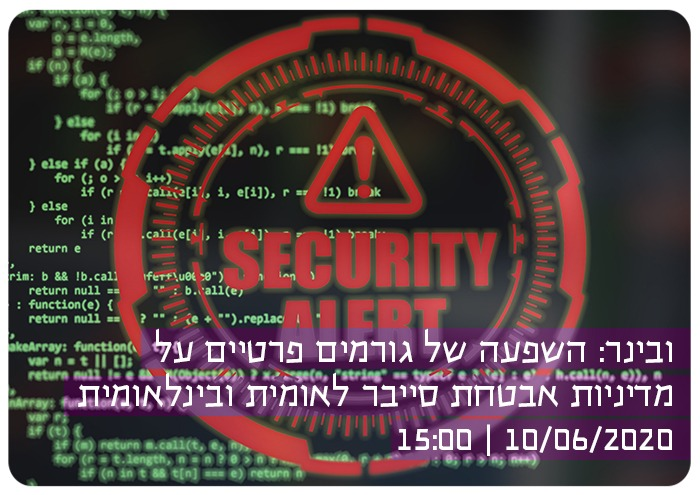 Private Entities Effect on National and International Cyber-security Policy