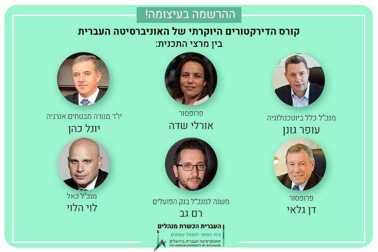 Directors Course at Hebrew University