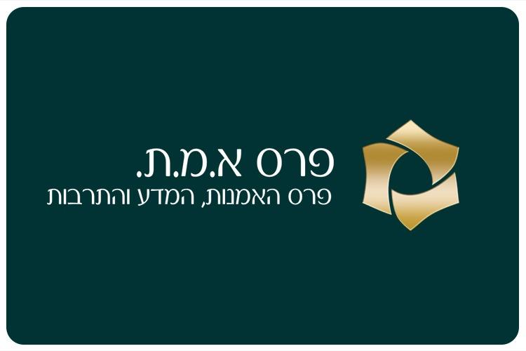 EMET Prize 2020