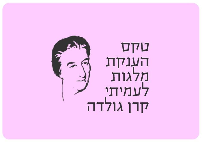 Golda Meir Fellowship Awards Assembly