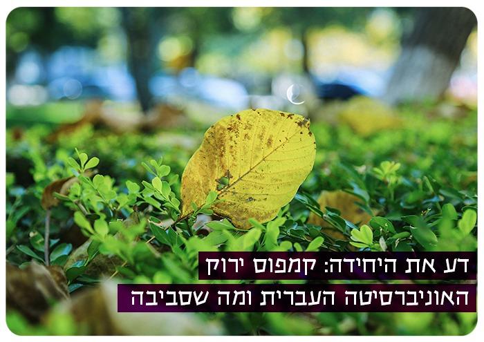 Hebrew University of Jerusalem - Green Campus