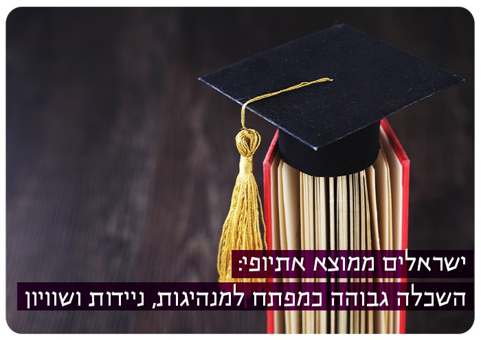 Ethiopian Israelis: Higher education as key for leadership, mobility and equality