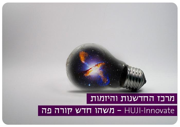HUJI Innovate - Where new stuff happen