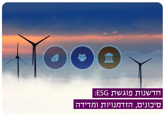 Innovation meets ESG
