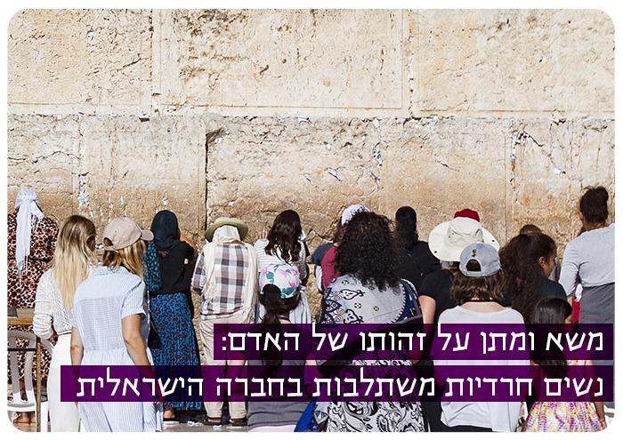 Negotiating Ones Identity: Ultra-Orthodox Women Integrate into Israeli Society