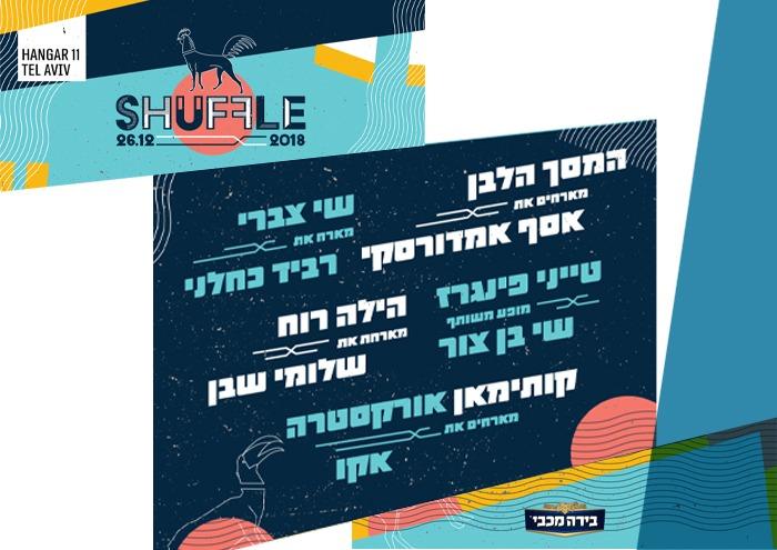 פסטיבל שאפל - הנחה לבוגרי העברית