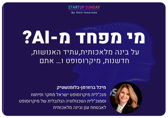 Startup Sunday - Microsoft and HUJI Innovate
