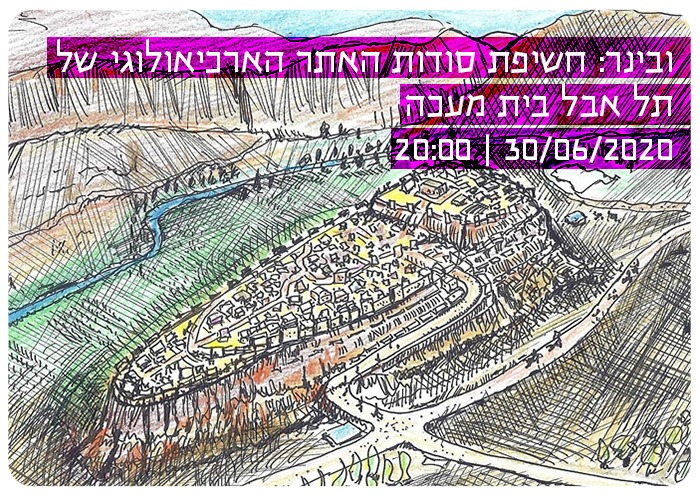 Unveiling the Secret of the Archeological Site of Tel Abel Beth Maacah