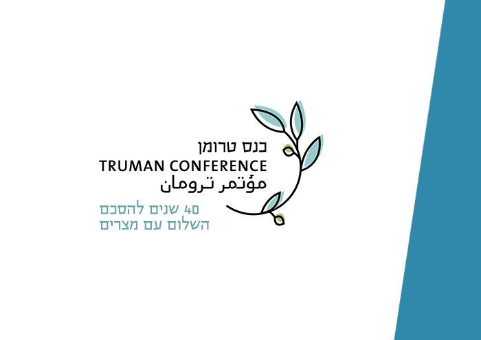 כנס טרומן - 40 שנים להסכם השלום עם מצרים