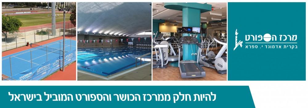 Safra Sport Center