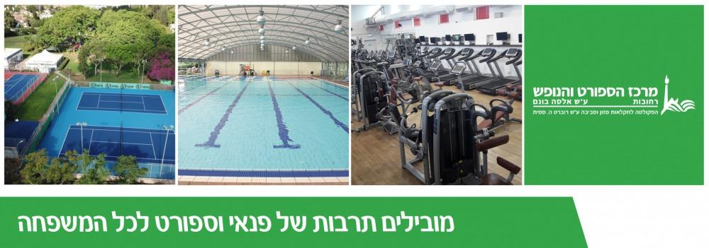 Bonem Sports Center