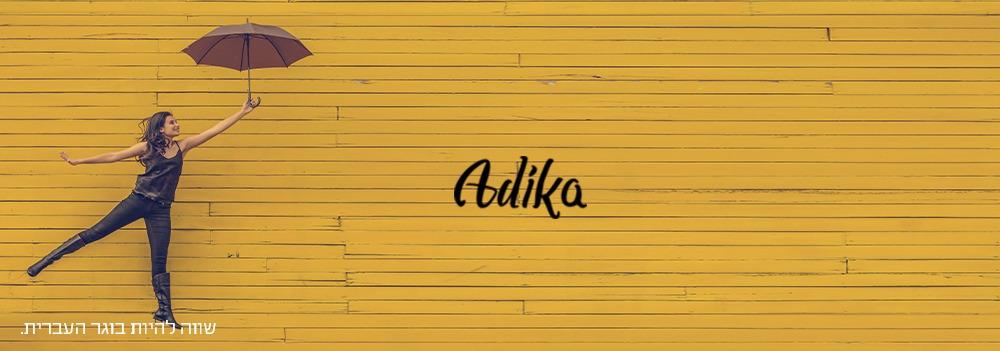 Adika - מותג האונליין הגדול והמוביל בישראל