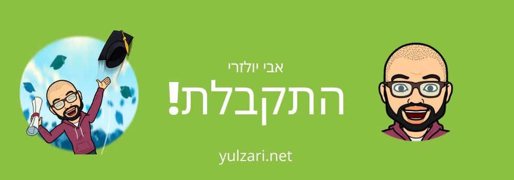 Avi Yulzari - GMAT, GRE, TOEFL, IELTS, PTE, Duolingo, SAT, ACT, IMAT, BMAT
