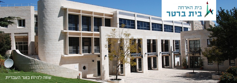 Bretter House at Safra Campus